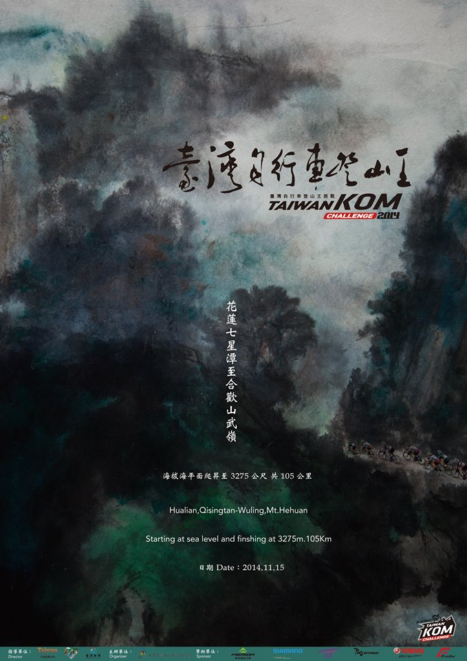 official poster of the 2014 KOM Challenge
